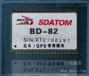 SDATOM BD-82北斗GPS模块专业供应商