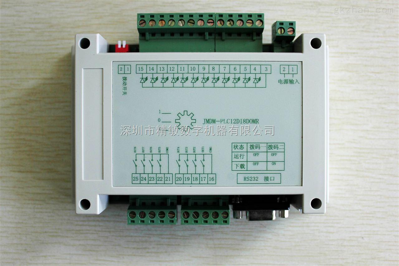 29路PLC单片机IO工业可靠控制器 29点ARM处