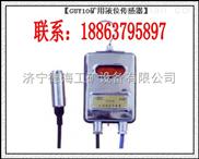 GUY10矿用液位传感器,GUY10矿用投入式水位传感器