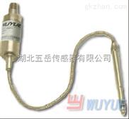 PT291高温熔体压力变送器/压力变送器/高温压力变送器