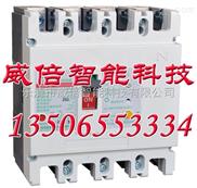 漏电式断路器=剩余电流动作保护器M1L-630/4300-630A成本代加工