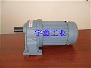台湾宇鑫减速机-减速电机-宇鑫工业高精密减速机