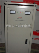 SVC-30KVA立式单相稳压器