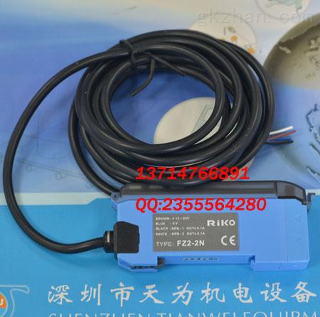 fz2-2n-台湾瑞科riko光纤放大器-深圳市天为机电设备