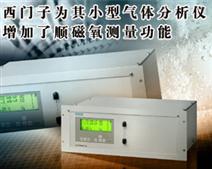 西门子为其小型气体分析仪增加了顺磁氧测量功能