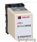 德力西电气 JYB-3 系列电子式液位继电器