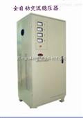 奥的斯电梯专用30KVA高精度稳压器