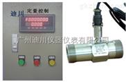 广州定量控制流量计,广州定量控制加水系统