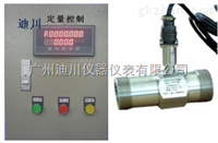 DLPL广州定量控制流量计,广州定量控制加水系统