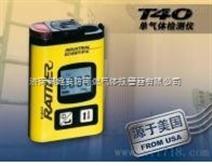 矿用一氧化碳检测仪T40