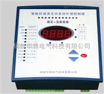 RC2000谐波型无功自动补偿控制器