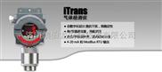 ITRANS可燃气体探测器/固定式可燃气体检测仪
