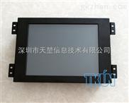 投射式电容多点触摸屏显示器10.4寸工业多点触摸显示屏
