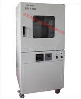 DZF-6030B江蘇立式真空干燥箱