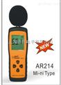 希玛AR214数字噪音计AR-214