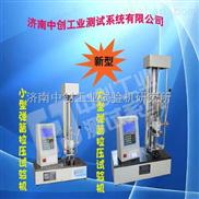 济南弹簧拉压试验机厂家、中创弹簧压力测试仪价格、弹簧检测设备