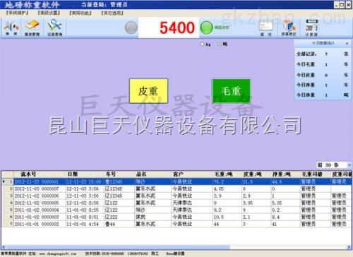 专业定做地磅称重记录数据管理系统,地磅称重存储数据管理系统