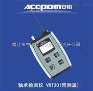 安铂轴承检测仪VBT30