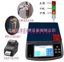带USB接口的电子秤,自动储存数据功能电子称