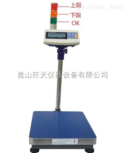 重庆带报警装置的电子秤100kg控制报警电子称
