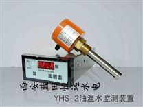侧装式油混水信号检测器WI010-L100油混水监测装置