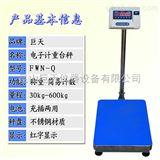 济南30公斤电子秤(30kg电子秤)工业电子称专卖