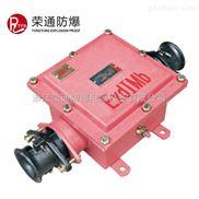 BHD2-200/1140-2G-煤矿用防爆接线盒
