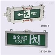 BAYD-BAYD防爆标志灯