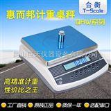 台衡惠而邦电子秤JSC-QHW-30+(30kg/0.5g)电子计重秤