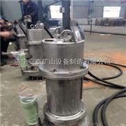 304不锈钢防爆潜水泵 不锈钢多级潜水泵