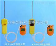 kp810型二氧化氮气体检测仪 手持式NO2气体泄漏报警仪