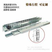 3076-承重500磅 230KG 重型滑轨 可定制76mm工业滑轨