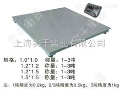 電子地上衡1000kg/0.2kg電子地上衡