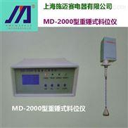 MD-2000-施迈赛液、物位仪表MD-2000型重锤式料位仪