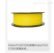 3D打印耗材 PLA