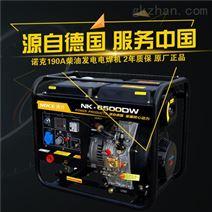 中德合资190A柴油发电电焊机一体机户外加工