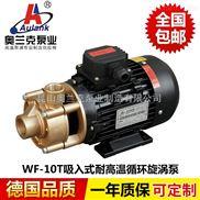 蒸汽发生器锅炉专用泵