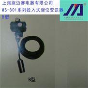 WS-801-施迈赛液、物位仪表WS-801系列投入式液位变送器
