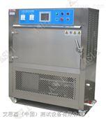 模拟太阳光照试验箱(紫外线)