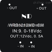 WRB1215MD-6W隔离模块,工业升压电源模块定做