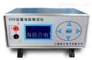 OVP压敏电阻测试仪