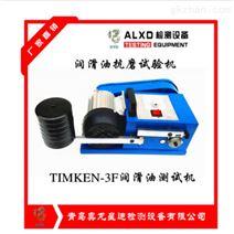 timken-3f机油抗磨损试验机