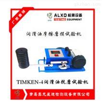 TIMKEN-4机油抗磨实验机器性能无与伦比