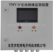 北京YNY-V起重机专用绝缘监测仪技术参数