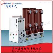 通用电气商家供应VS1-12/1250-25专业生产质保两年空开断路器