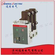 通用电气厂家供应VS1-12/1250-31.5专业生产质量保障空开断路器