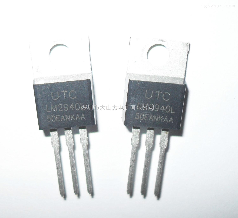 utc 低压差三端稳压芯片 lm2940