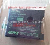 ROPEX互感器