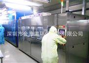 电子零件超声波清洗机