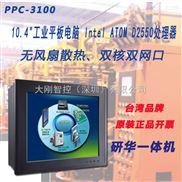 PPC-3100-研华PPC-3100工业平板电脑10寸双核一体机无风扇嵌入式
